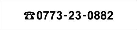電話番号:0773-23-0882