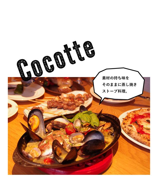 Cocotte:素材の持ち味をそのままに蒸し焼きストーブ料理。