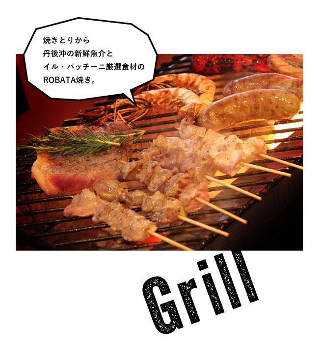 Grill:焼きとりから丹後沖の新鮮魚介とイル・パッチーニ厳選食材のROBATA焼き。