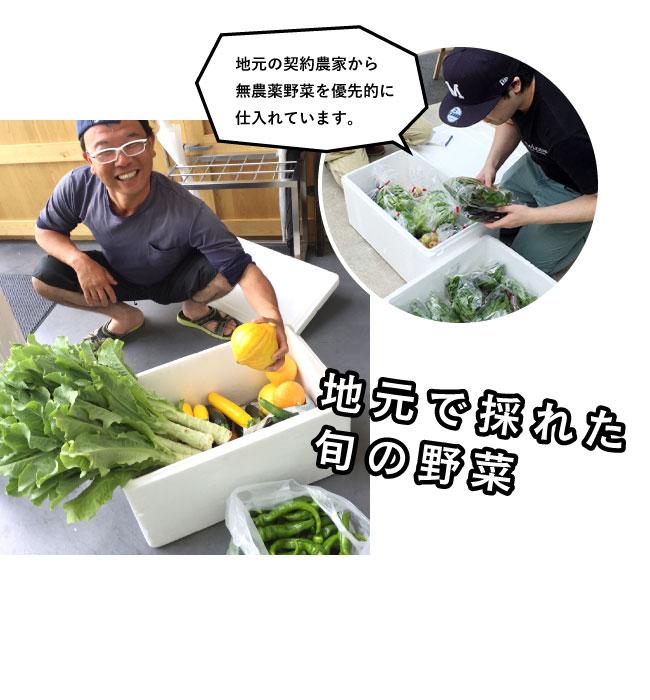 地元で採れた旬の野菜:地元の契約農家から無農薬野菜を優先的に仕入れています。