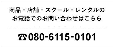 電話番号:080-6115-0101